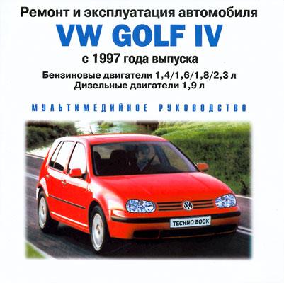 Ремонт  фольксваген гольф 4